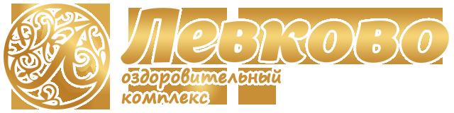 """Официальный сайт оздоровительного комплекса """"Левково"""""""